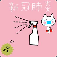 corona virus cat Traditional Chinese ver