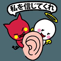 Two guys inside me Satan & Angel - JPN