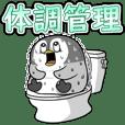 太っちょペンギン【体調管理編】