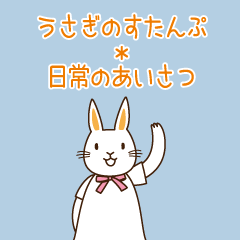 Rabbit sticker. Everyday greetings.