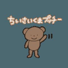 Pucchi The mini bear