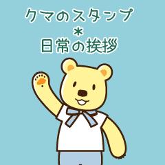 Bear sticker. Everyday greetings.