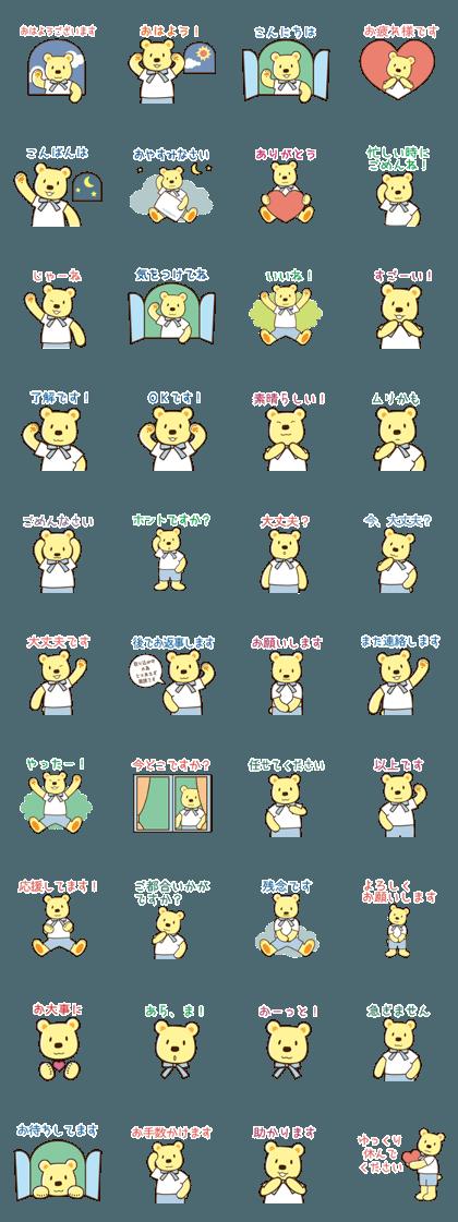 クマのスタンプ*日常の挨拶【改訂版】