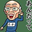 芋ジャージおじいちゃん【たか】
