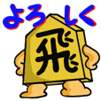 Shogi piece 2