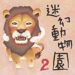迷幻動物園 2
