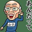 yamaguchi Jersey grandpa