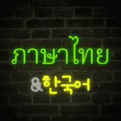 [Thai-Korean] Neon talk