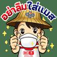 น้องไทยไทยสู้โควิด
