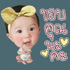 Baby cute Cream