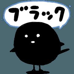 うたいっぱいハミリー(ブラック)