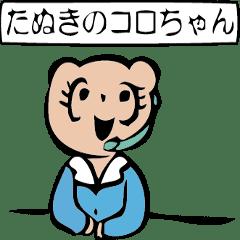 たぬきのころちゃん - LINE スタ...