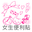 Girls stickers -Chinese (Traditional) -