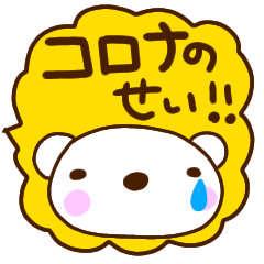 korona fukidashi bear sticker