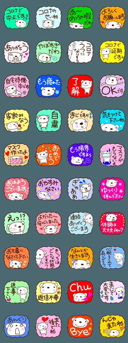 korona fukidashi bear sticker