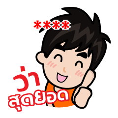Phobaan (husband) Custom Sticker V.1