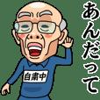 芋ジャージおじいちゃん【自粛中】