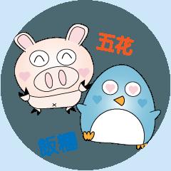 Piggy and Penguin
