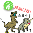 Dinosaur Days - Say Hello -