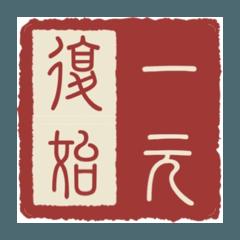 JCYI四字偈