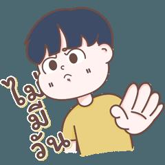 Gayk-huay Boy