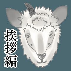 HAGURE KAMOSHIKA Greetings