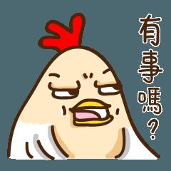 麻煩雞-實用篇2
