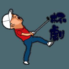 台灣人的高爾夫球