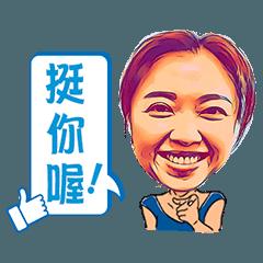Sandy Wang的壽險顧問生活日常