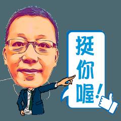 Michael Han的壽險顧問生活日常