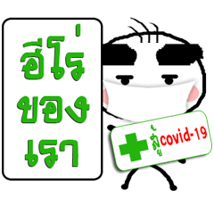 Send encouragement to medical personnel