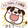 パンダおじさま劇場 第四弾