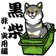 柴犬スタンプ8~黒柴~非・実用編