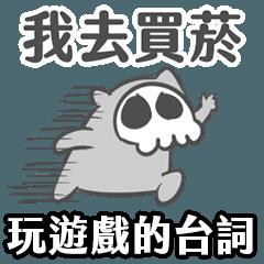 Skull creatures(GAMING)
