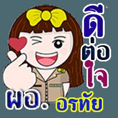 Orathai pro or saow pu jai dee