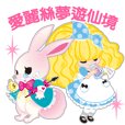 Alice -Chinese (Traditional) -