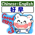 Chinese and English