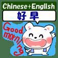 中国語(繁体字)と英語のクマ