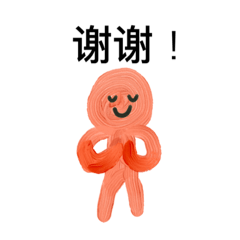 Yuanyuan Chinese Greeting