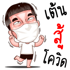 I am a funny anti COVID-19 (Thai)
