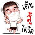 """ผมเป็น """"คนตลก"""" ร่วมต้านโควิด (ภาษาไทย)"""