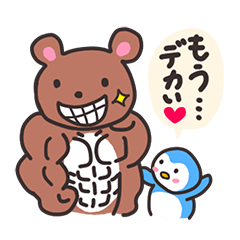 Muscle Training Bear and Penguin