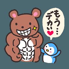 筋トレするクマと筋肉ラブなペンギン