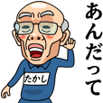 takashi Jersey grandpa