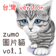 zumo cats sticker vol.1 Chinese