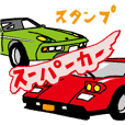 """Supercar""line sticker"