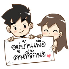 Ton-Mai&Poppy  Stay At home