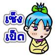 นู๋ฟ้าใส (ภาษาไทย)
