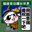 ハードボイルドな奴 中国語(繁体字)