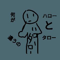 g mat_Taro's stamp